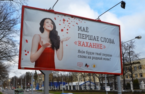 билборд в Белоруси
